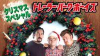 トレーラー・パーク・ボーイズ: クリスマススペシャル