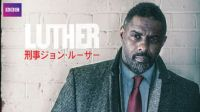 Luther/刑事ジョン・ルーサー