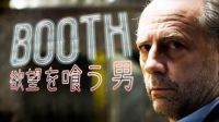 The Booth〜欲望を喰う男