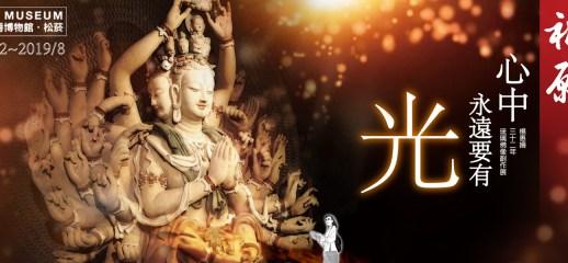 【祈願 心中永遠要有光】楊惠姍 三十二年琉璃佛像創作展