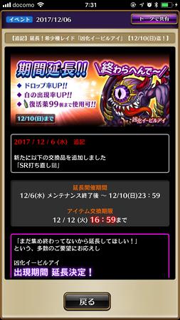 ファイル 2017-12-06 7 32 15