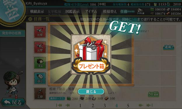 kancolle_16_出撃任務_報酬