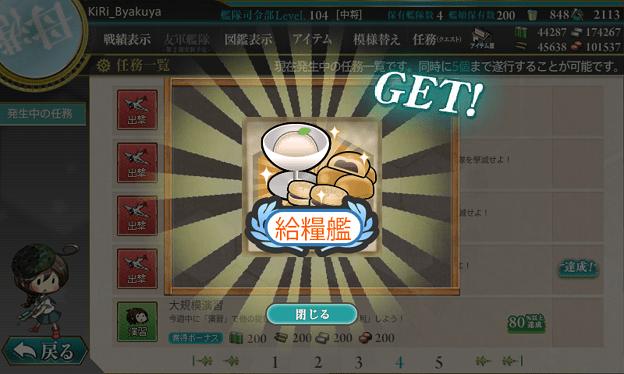 KanColle-16_2_出撃任務報酬