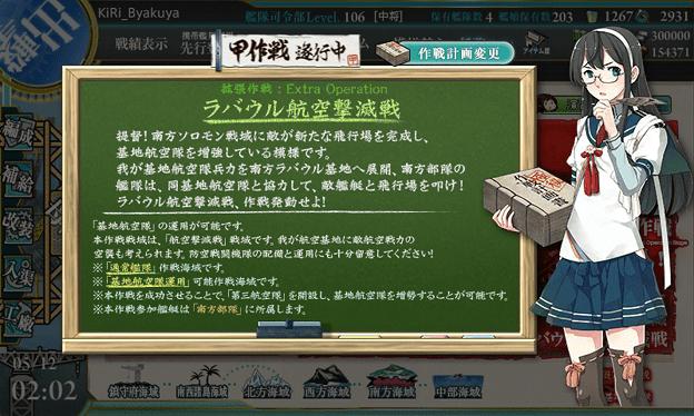 e5_作戦詳細