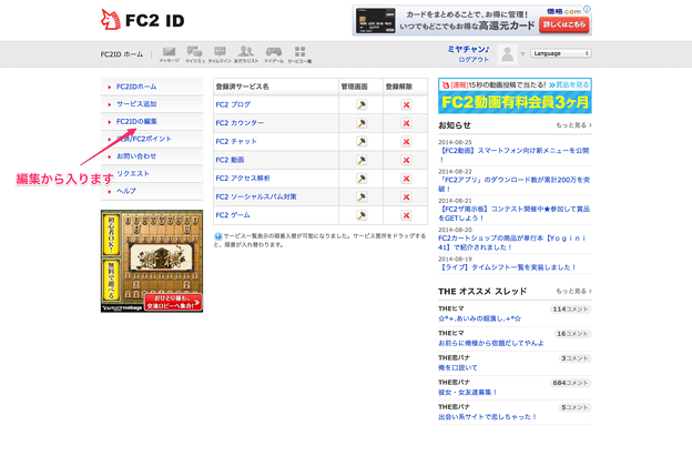 FC2退会4
