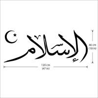 AL ISLAM Islamic Calligraphy Vinyl Wall Art Decal