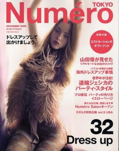 Numero Tokyo Dec 09 Devon Aoki by Sebastian KIm