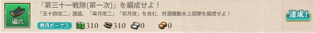 kancolle_編成任務_2