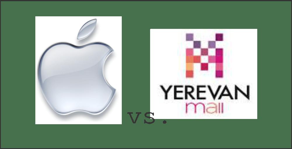 Օրվա գովազդային նորությունները:  Apple vs. Yerevan Mall