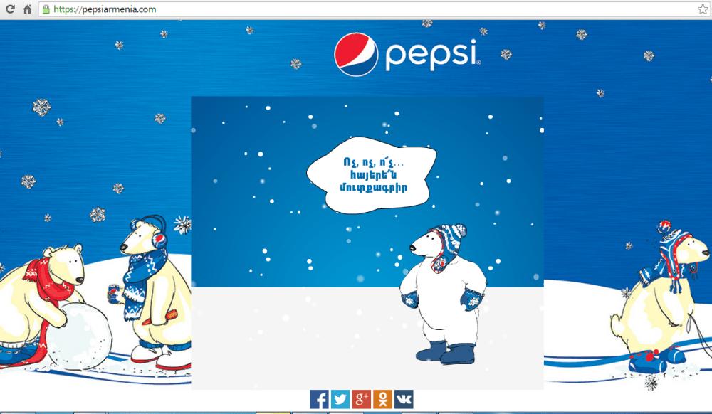 Pepsi-ի արջուկի