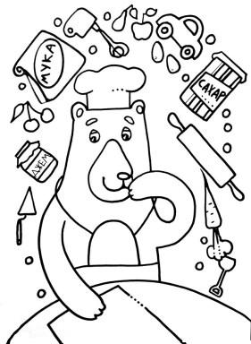 раскраска для малышей, раскраска про кондитеров, раскраски для детской комнаты, раскраска для праздника, арт терапия, развитие мелкой моторики, подготовка руки к школе