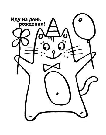 кот на празднике, день рождения кота, кот с подарками