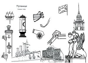 петербургские достопримечательности раскраска