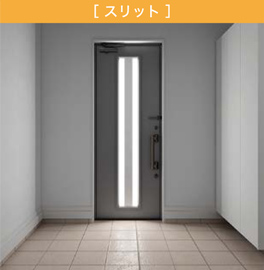 玄関ドアスリット