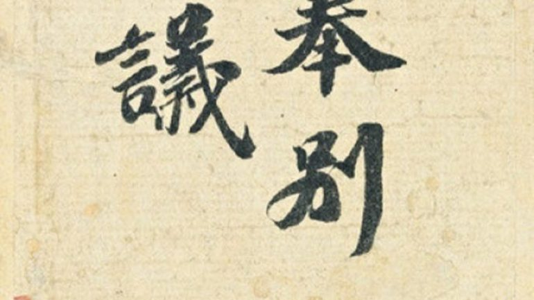 Sotheby's Disagrees With Chinese Art Historians on 'Gong Fu Tie' Calligraphy