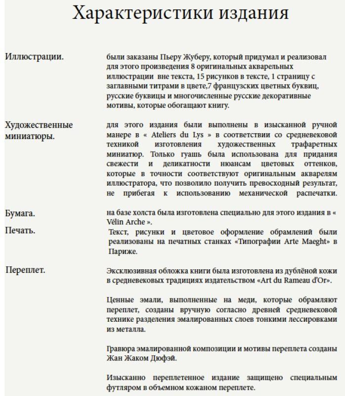 caract rus
