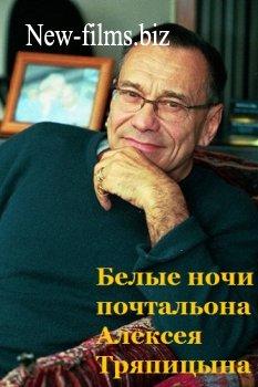 1403792841_new-films.biz_belye-nochi-pochtalona-alekseya-tryapicyna
