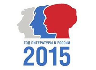 logo Anné de la Litterat en Russie