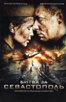 Bitva-za-Sevastopol1