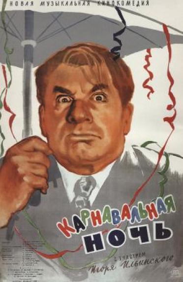 Карнавальная_ночь_фильм