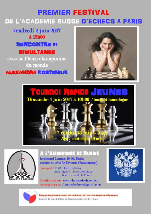 шахматный фестиваль-1