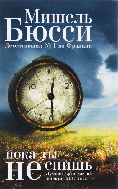 sovremennaya-zarubezhnaya-literatura - Пока ты не спишь -