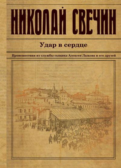 sovremennaya-russkaya-literatura - Удар в сердце -