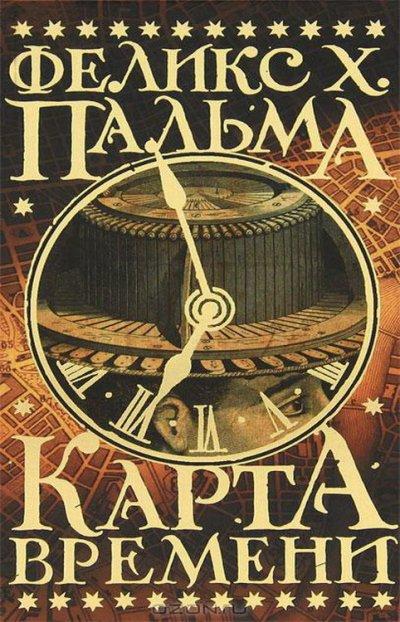 sovremennaya-zarubezhnaya-literatura - Карта времени -
