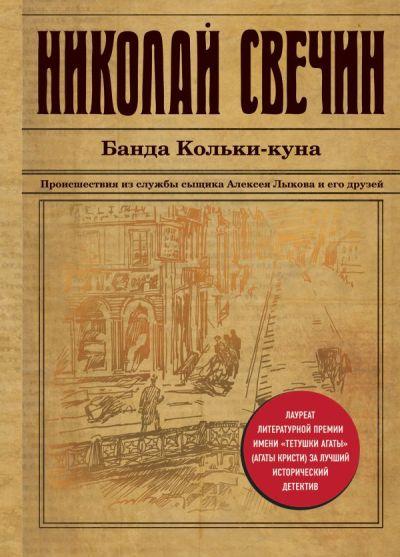 sovremennaya-russkaya-literatura - Банда Кольки-куна -