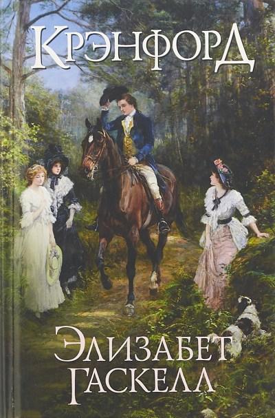 knizhnye-obzory - Север и юг. Элизабет Гаскелл - экранизация, роман о любви, рецензия, викторианская эпоха, английская литература