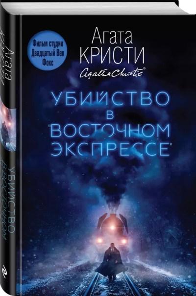 literatura-19-20-vekov - Убийство в «Восточном экспрессе» -
