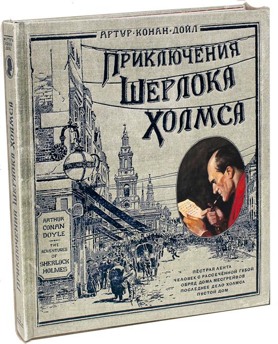 detskaya-hudozhestvennaya-literatura - Приключения Шерлока Холмса. Интерактивное издание для детей -