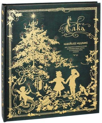 detskaya-hudozhestvennaya-literatura - Ёлка. Новейшее издание для подарка в стихах и прозе -