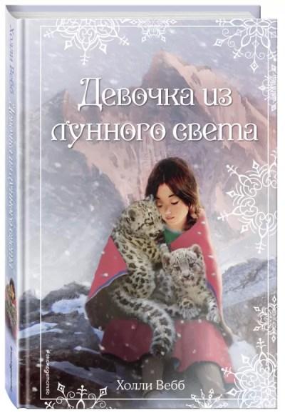detskaya-hudozhestvennaya-literatura - Рождественские истории. Девочка из лунного света -