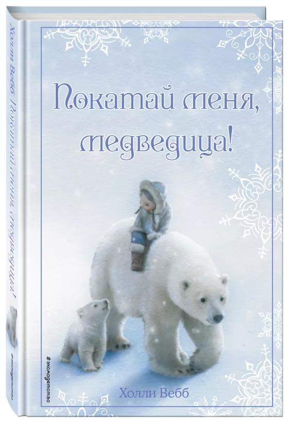 detskaya-hudozhestvennaya-literatura - Рождественские истории. Покатай меня, медведица! -