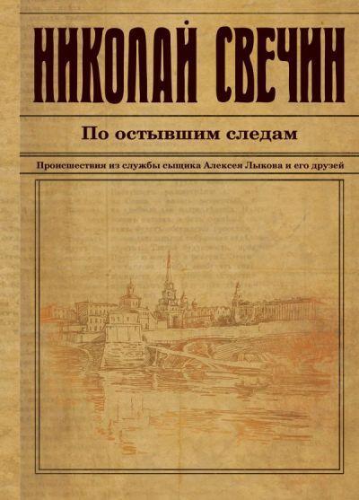 sovremennaya-russkaya-literatura - По остывшим следам -