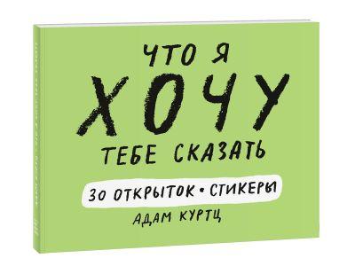 tvorcheskoe-razvitie - Что я хочу тебе сказать. 30 открыток и стикеры -