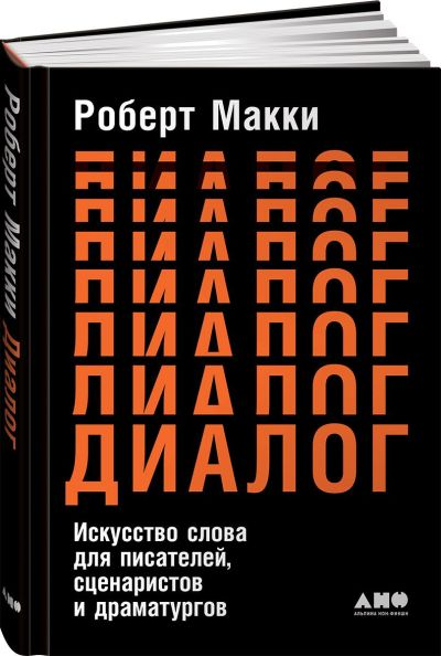 pisatelstvo - Диалог. Искусство слова для писателей, сценаристов и драматургов -