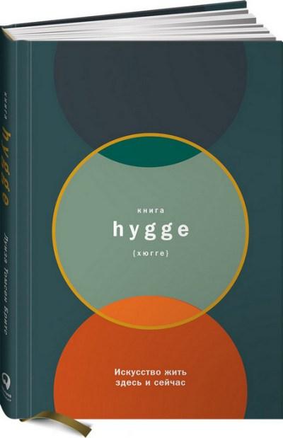 lifestyle - Книга hygge. Искусство жить здесь и сейчас -