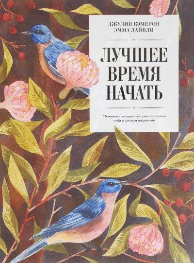 tvorcheskoe-razvitie - Лучшее время начать. Мечтать, творить и реализовать себя в зрелом возрасте -