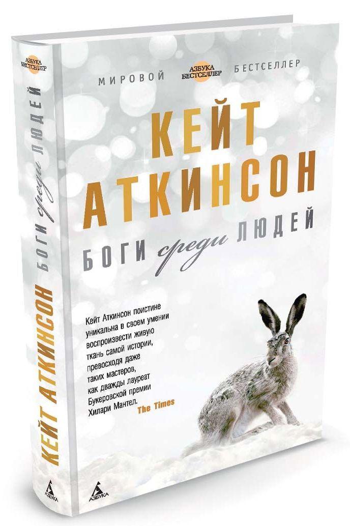 hudozhestvennaya-literatura - Боги среди людей -