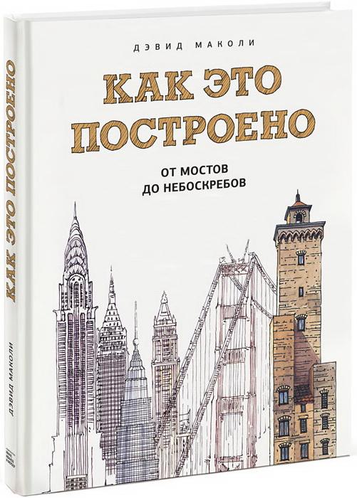 detskij-non-fikshn - Как это построено. От мостов до небоскребов. Иллюстрированная энциклопедия -