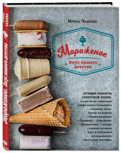 tvorcheskie-knigi - Мороженое. Вкус нашего детства -