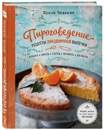 tvorcheskie-knigi - Пироговедение. Рецепты праздничной выпечки -