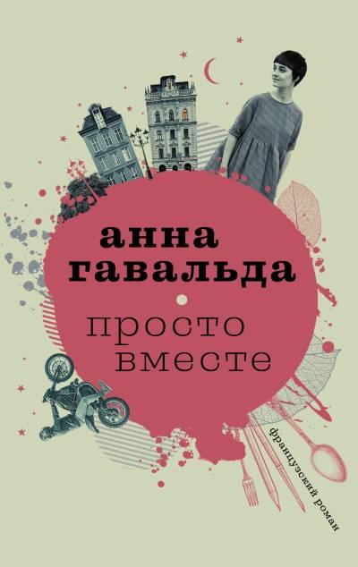 sovremennaya-zarubezhnaya-literatura - Просто вместе -