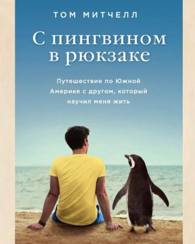 non-fiction - С пингвином в рюкзаке. Путешествие по Южной Америке с другом, который научил меня жить -