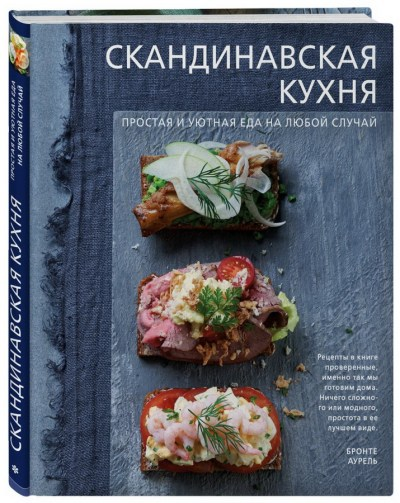 tvorcheskie-knigi - Скандинавская кухня. Простая и уютная еда на любой случай -