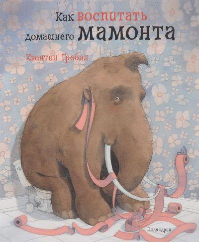 picture-books - Как воспитать домашнего мамонта -