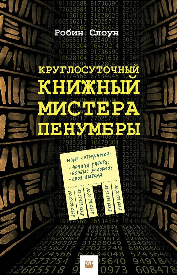 sovremennaya-zarubezhnaya-literatura - Круглосуточный книжный мистера Пенумбры -