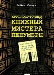 Круглосуточный книжный мистера Пенумбры
